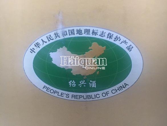 Rượu Trung Quốc cũng có hình ảnh vi phạm chủ quyền của Việt Nam - Ảnh 1.