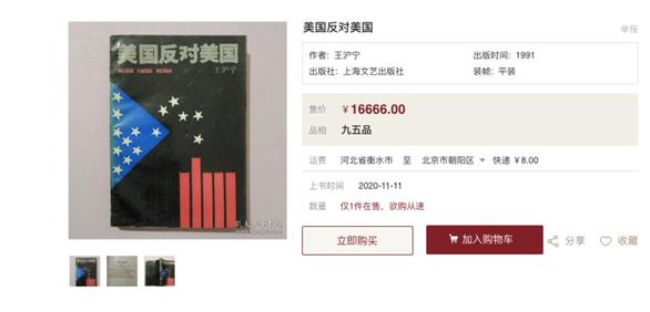 Cuốn sách viết về sự đi xuống của Mỹ tăng giá 3.000 lần tại Trung Quốc - Ảnh 2.