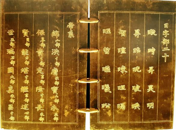 Phía sau những kỳ thư đặc biệt - Kỳ 5: Cuốn sách bằng vàng ròng của triều Nguyễn - Ảnh 1.