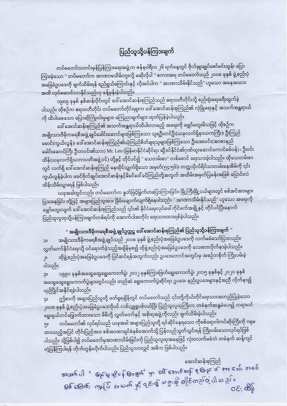 Bà Suu Kyi để lại tuyên bố trước khi bị bắt, kêu gọi người dân phản đối đảo chính - Ảnh 2.
