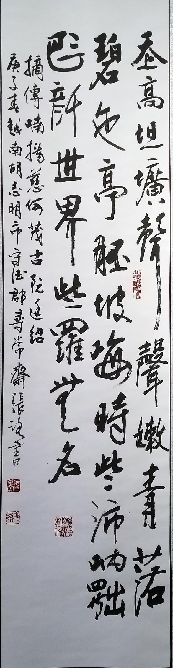 Xem triển lãm thư pháp của Trương Lộ gặp thơ Lê Quý Đôn, Bùi Giáng, Bảo Định Giang - Ảnh 5.