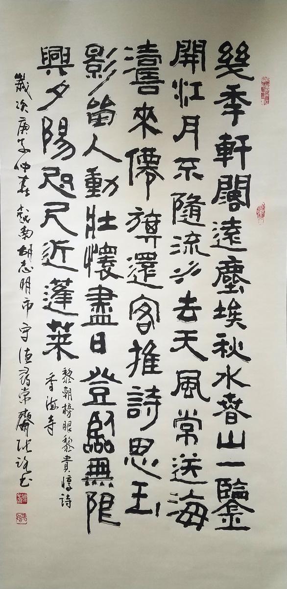 Xem triển lãm thư pháp của Trương Lộ gặp thơ Lê Quý Đôn, Bùi Giáng, Bảo Định Giang - Ảnh 4.