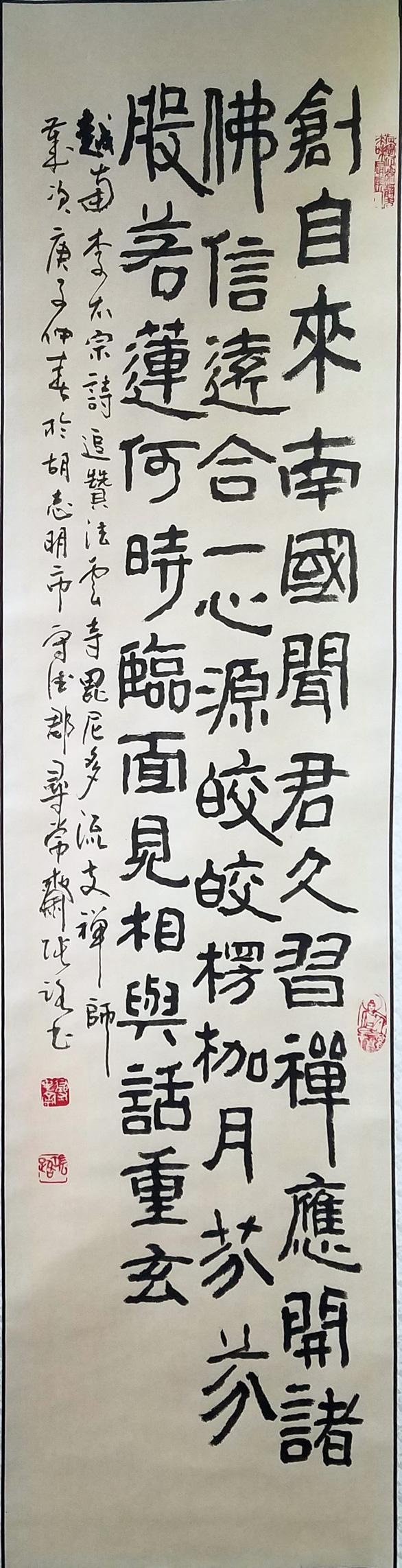 Xem triển lãm thư pháp của Trương Lộ gặp thơ Lê Quý Đôn, Bùi Giáng, Bảo Định Giang - Ảnh 3.