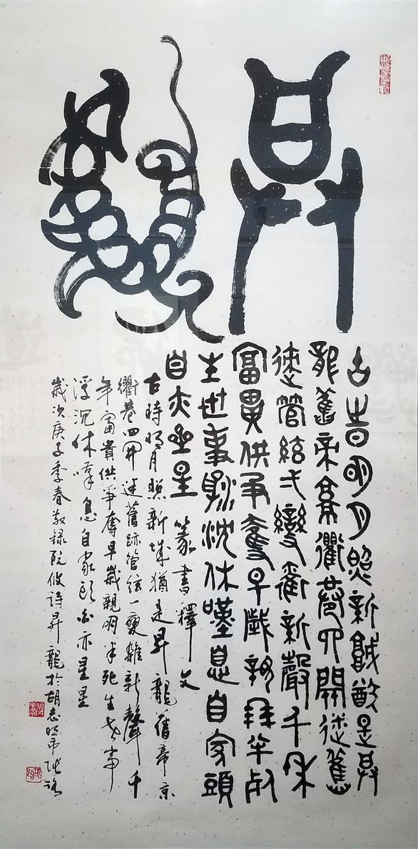Xem triển lãm thư pháp của Trương Lộ gặp thơ Lê Quý Đôn, Bùi Giáng, Bảo Định Giang - Ảnh 2.
