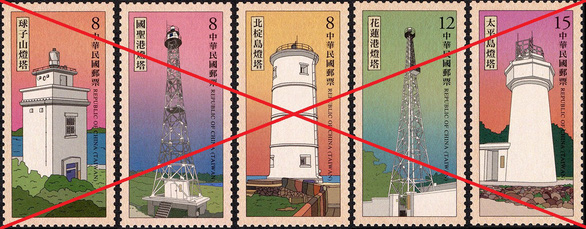 Đài Loan phát hành bộ tem vi phạm chủ quyền Việt Nam - Ảnh 1.
