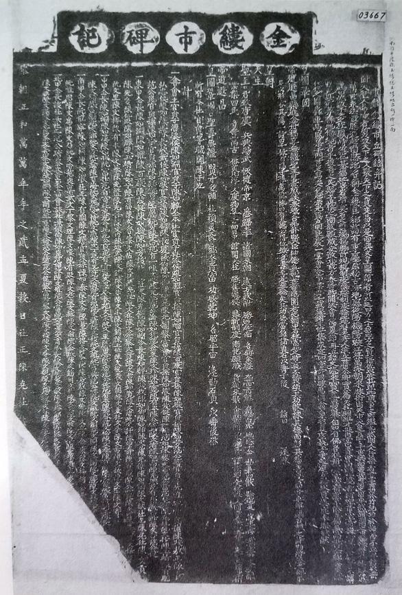 Phát hiện danh xưng Việt Nam trên bia đá thế kỷ 17 - Ảnh 3.