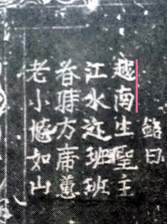 Phát hiện danh xưng Việt Nam trên bia đá thế kỷ 17 - Ảnh 6.