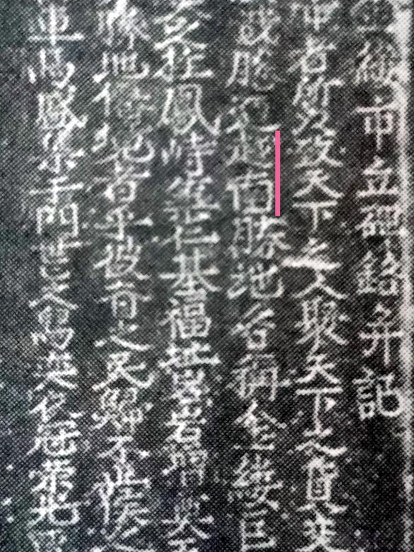 Phát hiện danh xưng Việt Nam trên bia đá thế kỷ 17 - Ảnh 4.