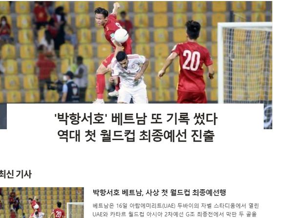 Báo Hàn: Việt Nam đã lập thêm một kỳ tích cùng HLV Park Hang Seo - Ảnh 1.