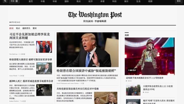 Trung Quốc làm giả cả báo Washington Post của Mỹ - Ảnh 1.