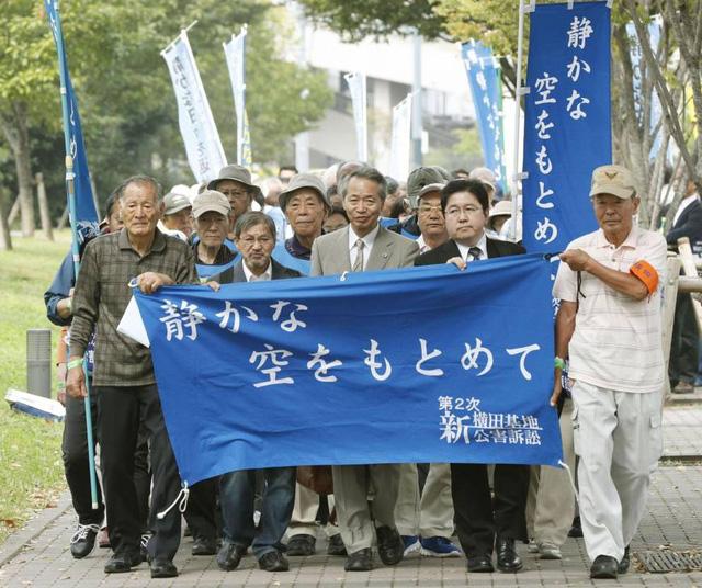 Dân Tokyo được bồi thường vì tiếng ồn máy bay quân sự - Ảnh 1.