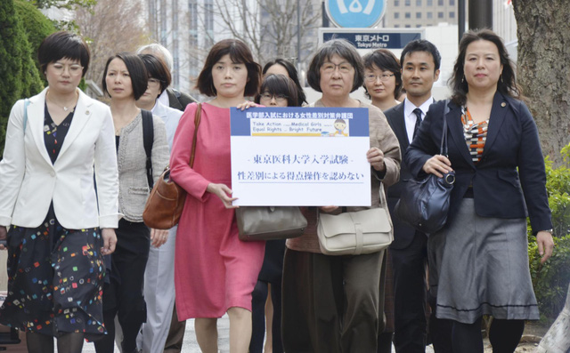 ĐH Y khoa Tokyo bị 33 phụ nữ kiện vì sửa điểm thi - Ảnh 1.