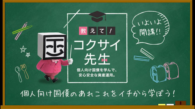 Nhật tạo nhân vật hoạt hình dụ mua trái phiếu chính phủ - Ảnh 1.