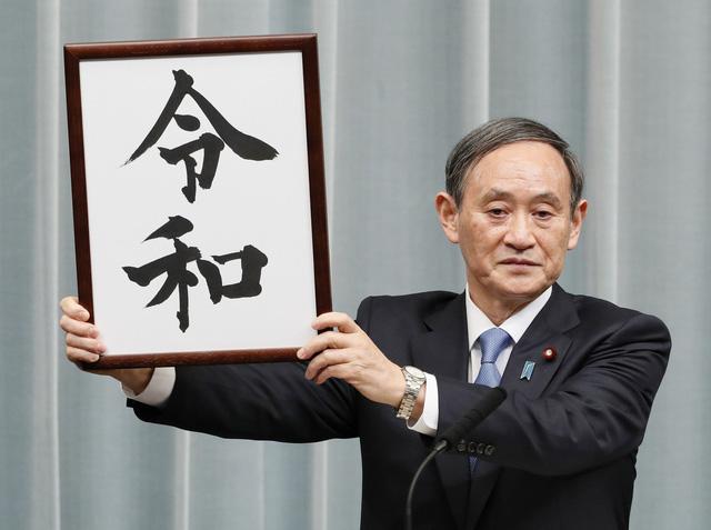 Lệnh Hòa là niên hiệu vương triều mới của Nhật Bản từ 1-5 - Ảnh 1.