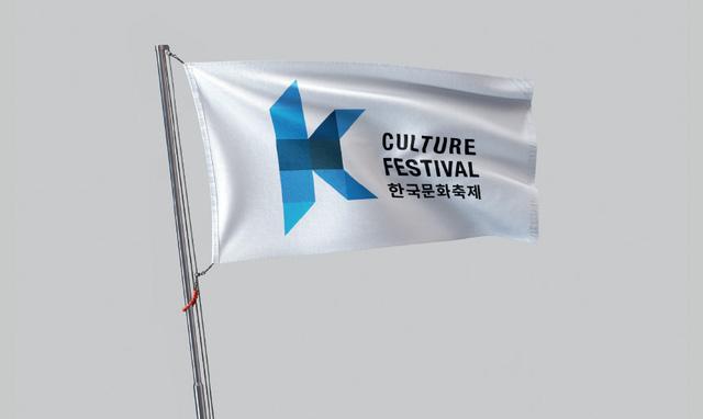 Super Junior K.R.Y. biểu diễn trong Lễ hội văn hóa Hàn Quốc trực tuyến - Ảnh 1.