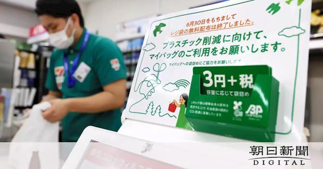Nhật Bản bắt buộc doanh nghiệp giảm đồ nhựa dùng một lần - Ảnh 1.