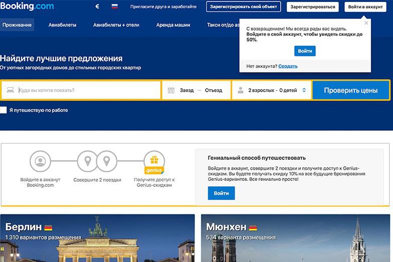 Nga có thể cấm trang Booking.com hoạt động tại nước này - Ảnh 1.