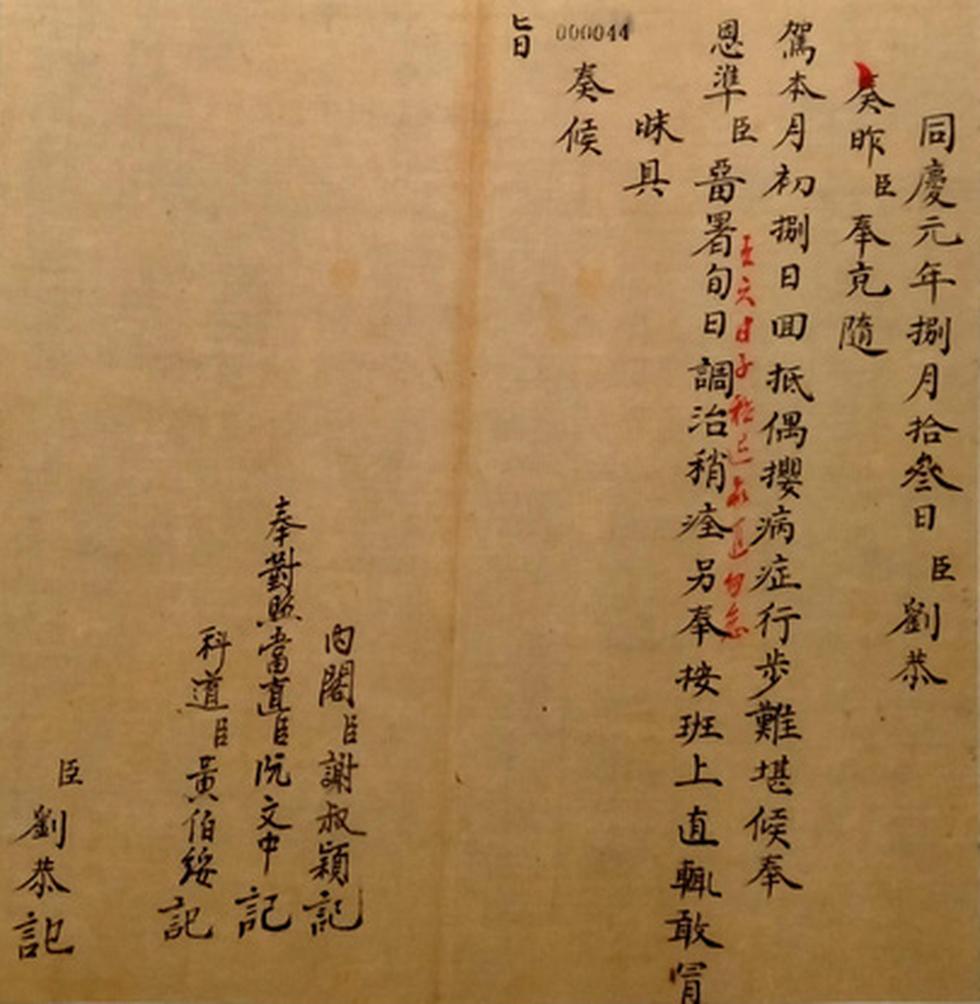 Xem cách hoàng đế triều Nguyễn trừ quan tham, nuôi dưỡng chúng dân - Ảnh 19.