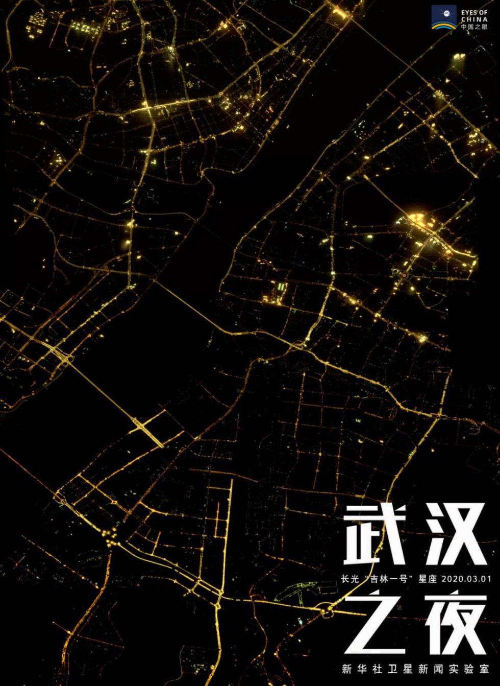 Qua ảnh vệ tinh, ngắm Vũ Hán hăng hái chiến đấu với dịch COVID-19 - Ảnh 2.