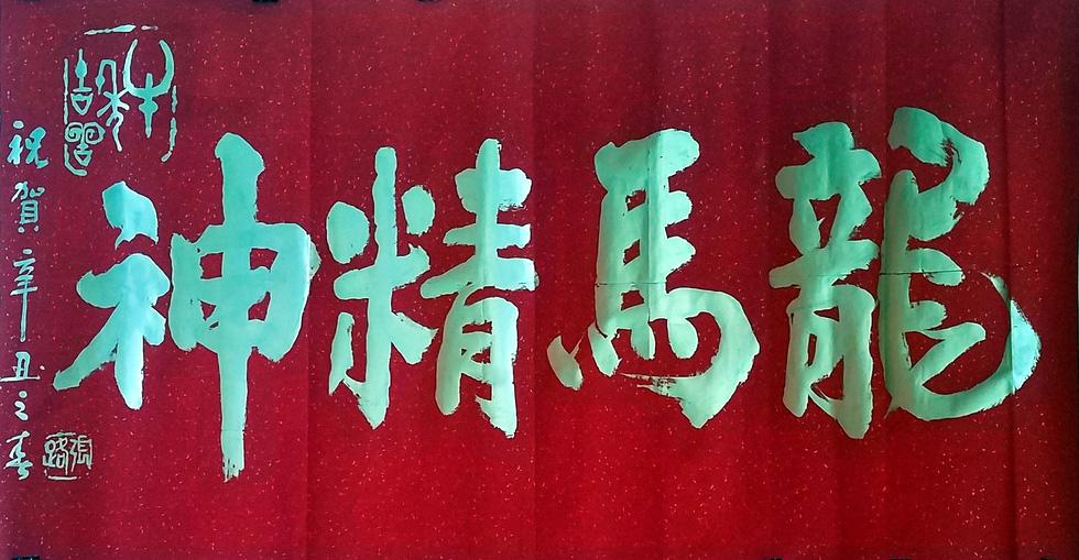Thư pháp gia người Hoa cho chữ năm mới cầu mong dịch bệnh tiêu trừ - Ảnh 2.