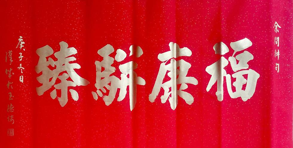 Thư pháp gia người Hoa cho chữ năm mới cầu mong dịch bệnh tiêu trừ - Ảnh 3.