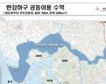 Hàn Quốc - Triều Tiên khảo sát đường thủy dọc biên giới