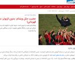 Báo Iran nói về tuyển VN: 'Đội bóng và HLV vô danh mơ vô địch'
