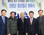 HLV Park Hang Seo làm
