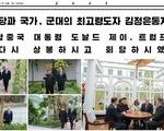 Đọc báo Triều Tiên, thấy sẽ có thượng đỉnh kế tiếp