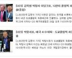 Báo Hàn: ca ngợi và chờ đợi HLV Park Hang Seo viết tiếp chuyện cổ tích