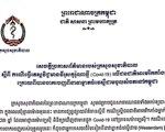 Campuchia:
