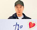 COVID-19: Chân Tử Đan góp 1 triệu đôla Hong Kong để giúp các y bác sĩ ở Vũ Hán