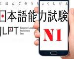 Hủy kỳ thi năng lực tiếng Nhật lớn nhất thế giới vì COVID-19