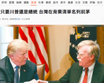 Báo Đài Loan lưu ý khả năng ông Trump phản bội Đài Loan
