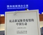 Trung Quốc công bố Sách trắng COVID-19, tuyên bố