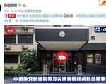 Hơn 20 triệu dân mạng Trung Quốc xem livestream... mặt tiền lãnh sự quán Mỹ ở Thành Đô