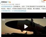 Trung Quốc công bố video mô phỏng tấn công