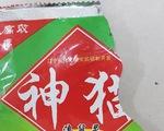 Cảnh báo xuất hiện thuốc diệt chuột độc hại từ Trung Quốc đã bị cấm từ 20 năm trước