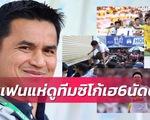 Báo Thái khen HLV Kiatisak hết lời sau chiến thắng trước Hà Nội