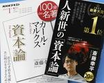 Căng thẳng vì dịch, người trẻ Nhật tìm đến Karl Marx
