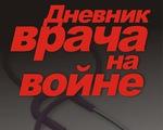 Nhật ký Đặng Thùy Trâm ra mắt bản tiếng Nga