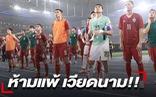 Báo Thái: 'HLV Akira Nishino đã tìm ra cách để xử lý đội tuyển Việt Nam'