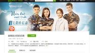 Trung Quốc mua bản quyền phát sóng Hậu duệ mặt trời phiên bản Việt
