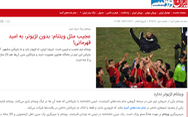 """Báo Iran nói về tuyển VN: 'Đội bóng và HLV vô danh mơ vô địch"""""""