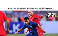 Báo Thái: 'Thái Lan thất bại khi không thể có 3 điểm ở Việt Nam'