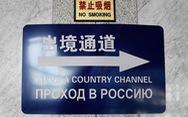 Nga đóng biên giới với Trung Quốc