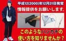 Nhật Bản treo thưởng 200.000 USD cho lời giải án mạng bí ẩn 20 năm