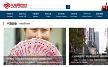 Bắc Kinh cài cắm người, mua gần hết báo tiếng Hoa ở Úc