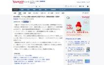 Cảnh sát Nhật bắt 1 học sinh VN tấn công mạng