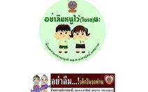 Cảnh sát Thái Lan in miếng dán nhắc đừng quên con trong xe